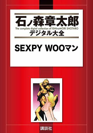 SEXPY WOOマン