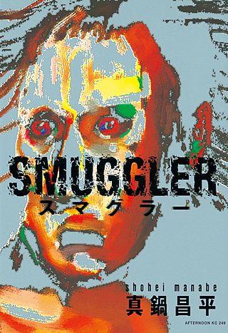 SMUGGLER(1)