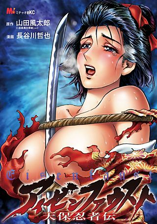 アイゼンファウスト 天保忍者伝(3)
