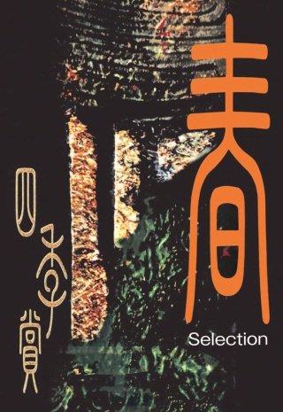 アフタヌーン四季賞CHRONICLE 1987-2000 春