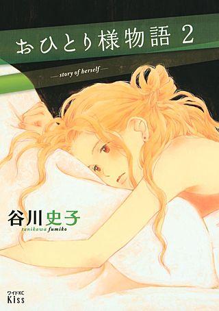 おひとり様物語 -story of herself-(2)