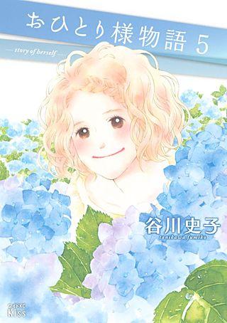 おひとり様物語 -story of herself-(5)