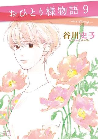 おひとり様物語 -story of herself-(9)