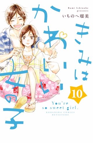 まんが王国 きみはかわいい女の子 10巻 いちのへ瑠美 無料で漫画 コミック を試し読み 巻