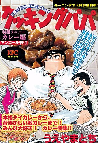 クッキングパパ カレー編(1)