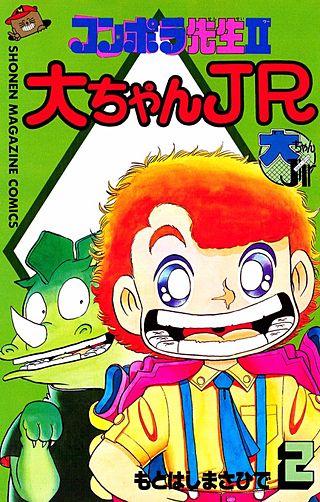 コンポラ先生2大ちゃんJR(2)