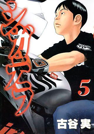 シガテラ(5)