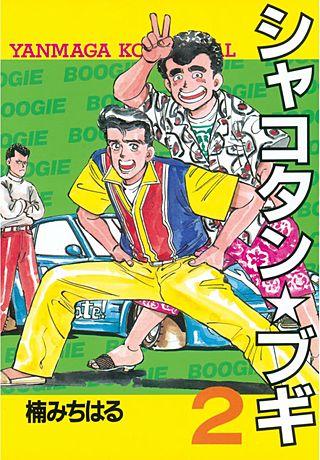 シャコタン★ブギ(2)