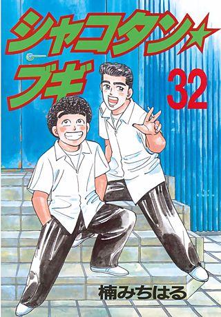 シャコタン★ブギ(32)