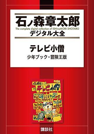 テレビ小僧 少年ブック・冒険王版(1)
