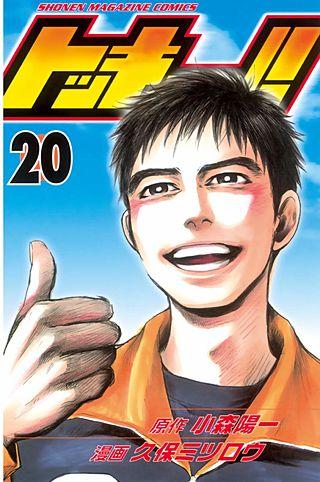 トッキュー!!(20)