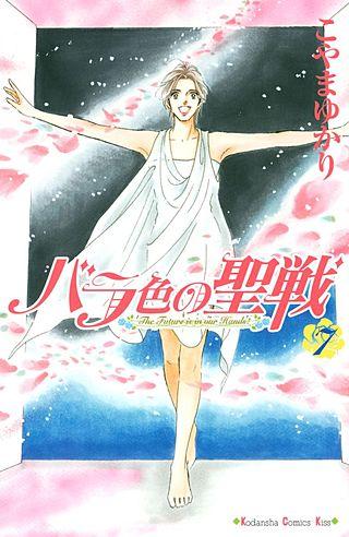 バラ色の聖戦(7)