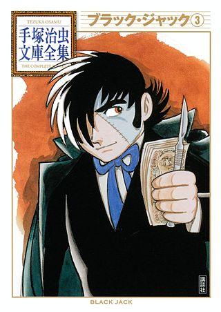 ブラック・ジャック 手塚治虫文庫全集(3)
