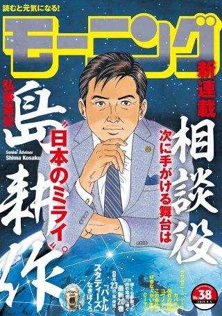 モーニング 2019年38号 [2019年8月22日発売]