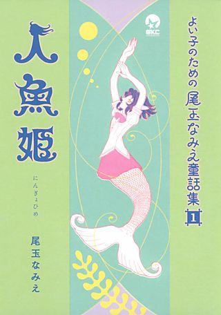 よい子のための尾玉なみえ童話集(1) 人魚姫