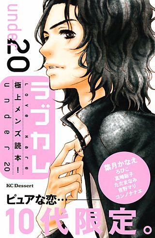 ラブカレ 極上メンズ読本! under20
