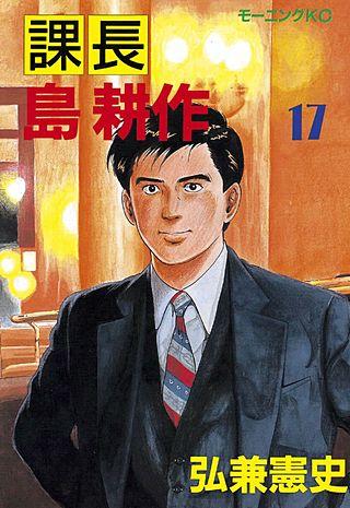 課長 島耕作(17)