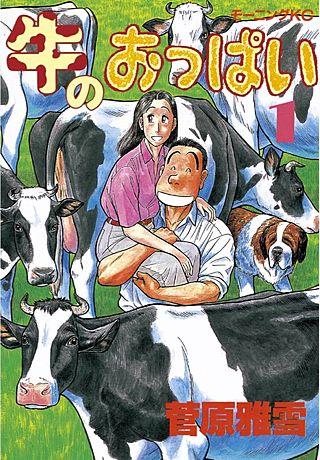 牛のおっぱい