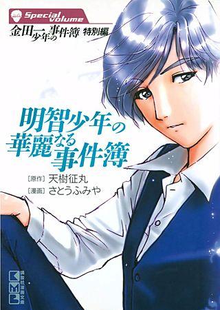 金田一少年の事件簿 特別編