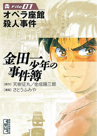 金田一少年の事件簿File