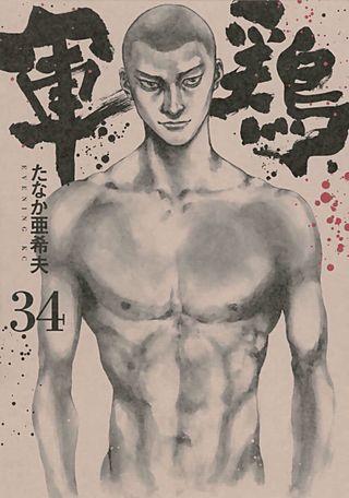 軍鶏(22) (34巻)