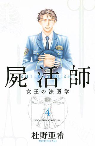 屍活師 女王の法医学(4)