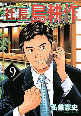 社長 島耕作(9)