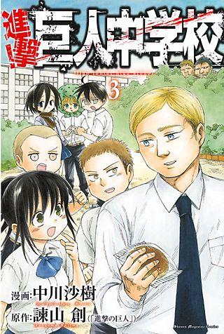 進撃!巨人中学校 titan junior high school(3)