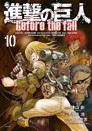 進撃の巨人 Before the fall(10)