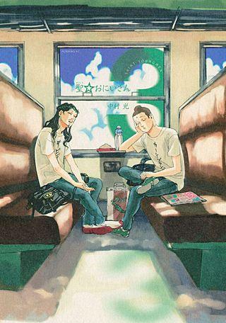聖☆おにいさん SAINT☆YOUNG MEN(3)