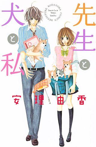 先生と犬と私