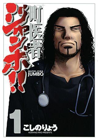 町医者ジャンボ!!