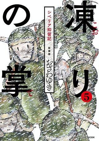 新装版 凍りの掌 シベリア抑留記 分冊版(5)