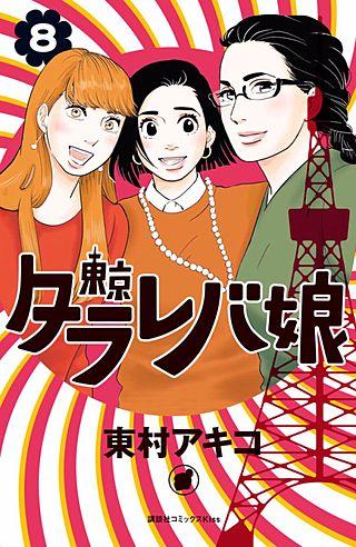 東京タラレバ娘(8)