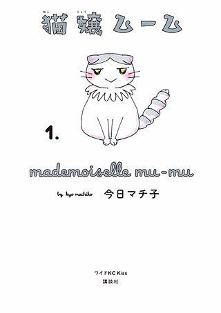 猫嬢ムーム