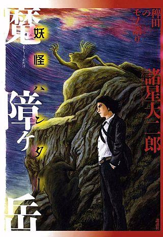 稗田のモノ語り 魔障ヶ岳 妖怪ハンター(1)