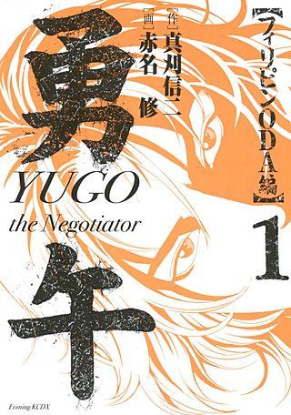 勇午 フィリピンODA編 YUGO the Negotiator(1)
