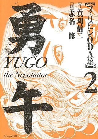 勇午 フィリピンODA編 YUGO the Negotiator(2)