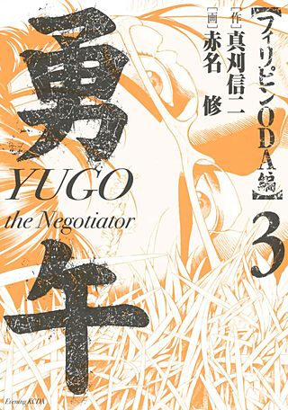 勇午 フィリピンODA編 YUGO the Negotiator(3)