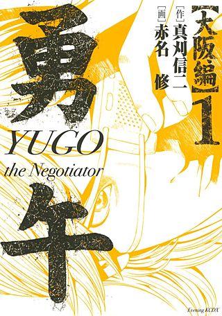 勇午 大阪編 YUGO the Negotiator