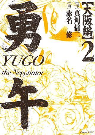 勇午 大阪編 YUGO the Negotiator(2)