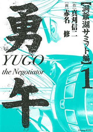勇午 洞爺湖サミット編 YUGO the Negotiator(1)