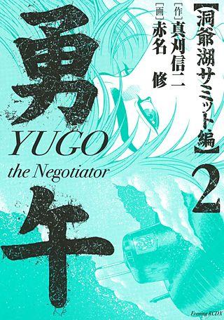 勇午 洞爺湖サミット編 YUGO the Negotiator(2)