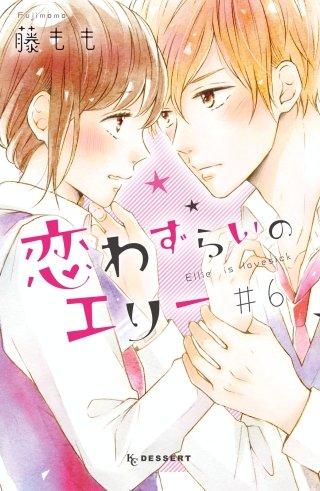 恋わずらいのエリー(6)