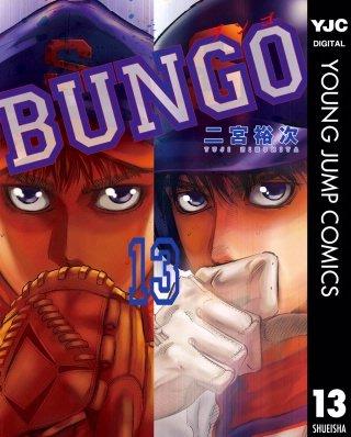 BUNGO―ブンゴ―(13)