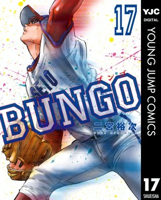 BUNGO―ブンゴ―(17)