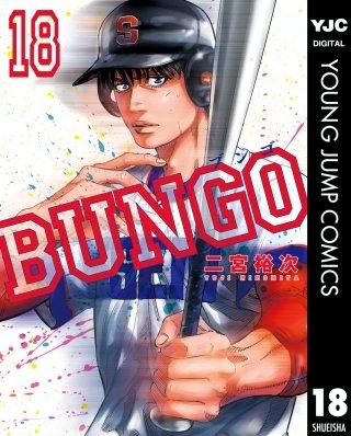 BUNGO―ブンゴ―(18)