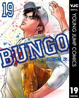 BUNGO―ブンゴ―(19)