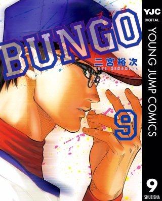 BUNGO―ブンゴ―(9)