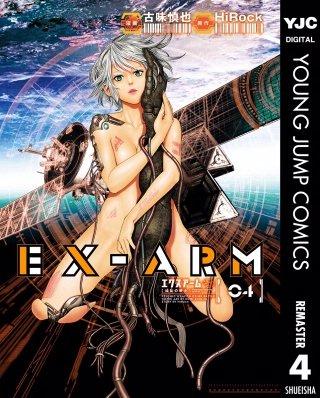 EX-ARM エクスアーム リマスター版(4)